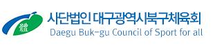 대구광역시 북구생활체육회